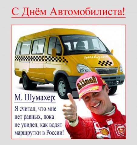 Шуточные поздравления с днем автомобилиста